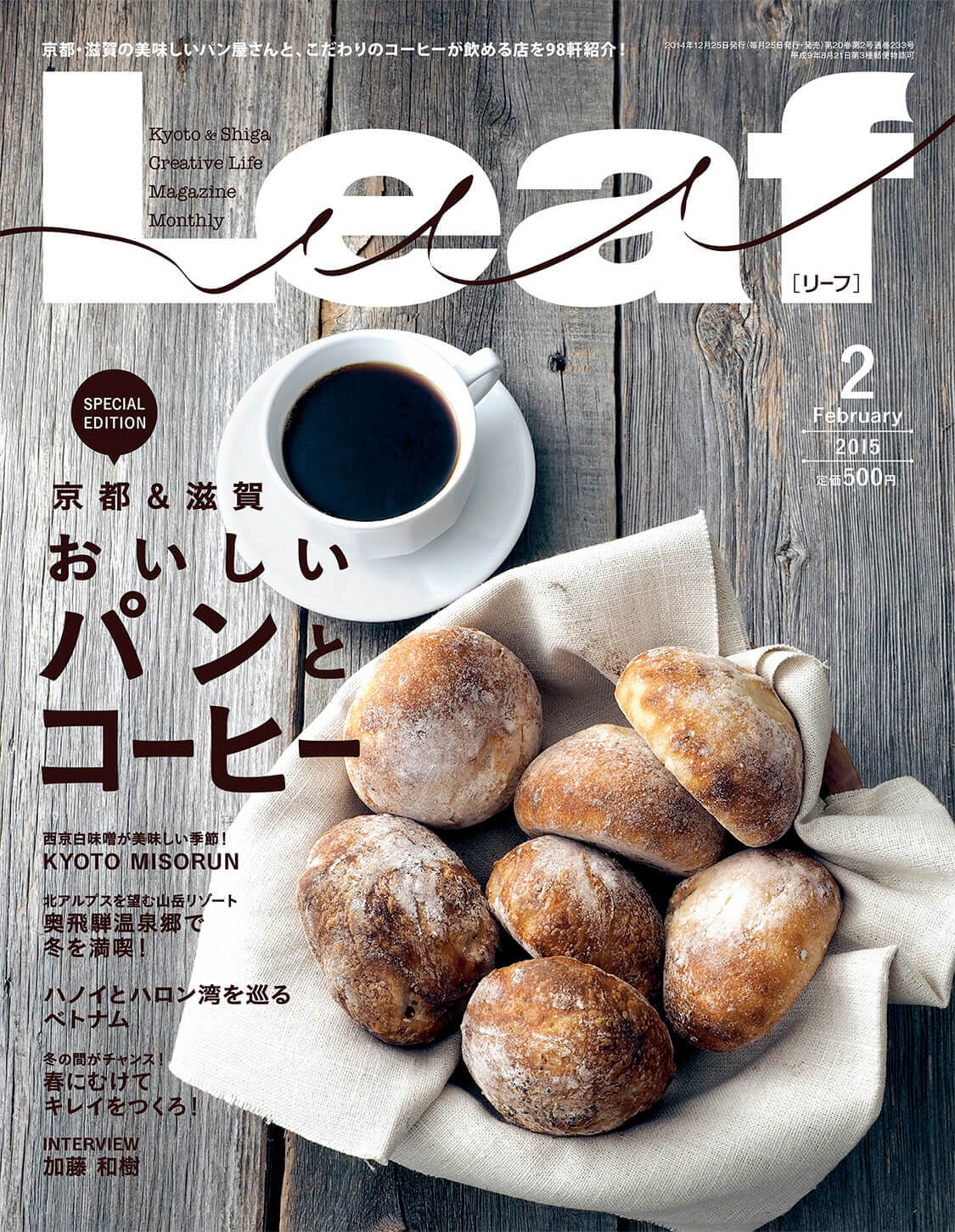 Leaf - 京都&滋賀 おいしいパンとコーヒー
