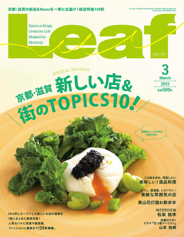 Leaf - 京都・滋賀 新しい店&街のTOPICS10!