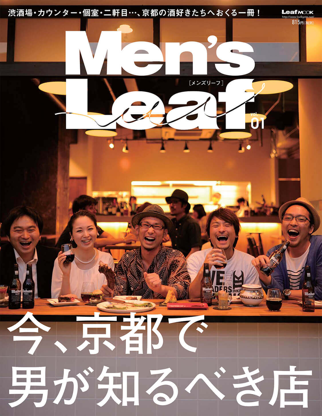 LeafMOOK - Men's Leaf