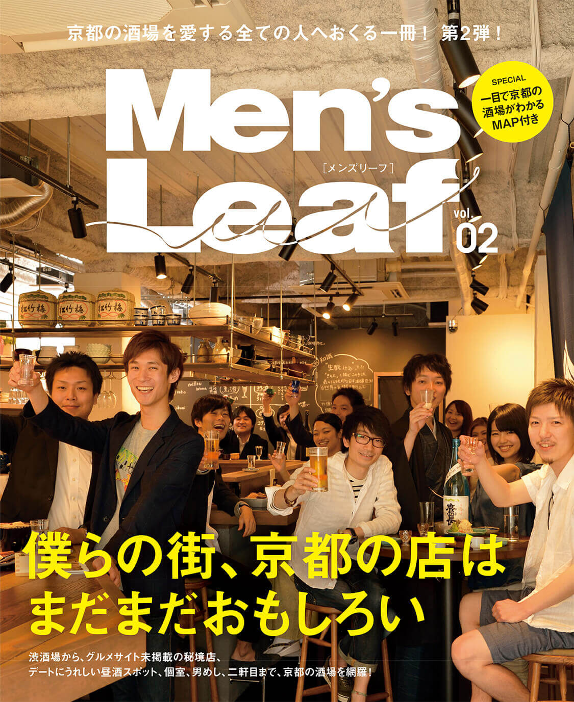 LeafMOOK 【書籍】Men's Leaf vol.2