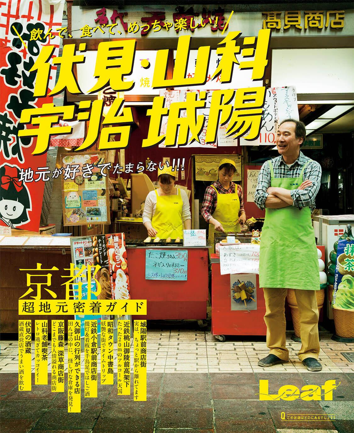 LeafMOOK 【書籍】飲んで、食べて、めっちゃ楽しい! 伏見・山科 宇治 城陽
