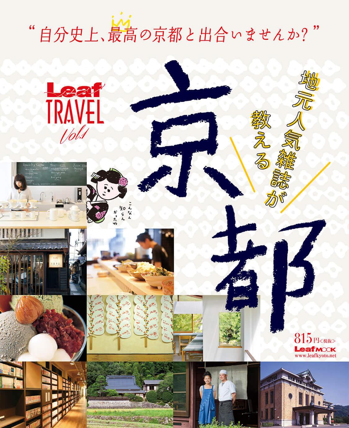 LeafMOOK - 地元人気雑誌が教える 京都