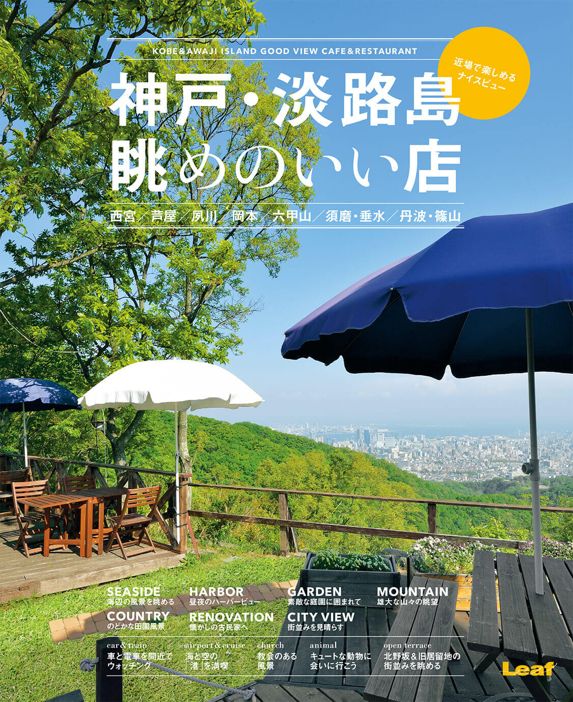 LeafMOOK 【書籍】神戸・淡路島 眺めのいい店