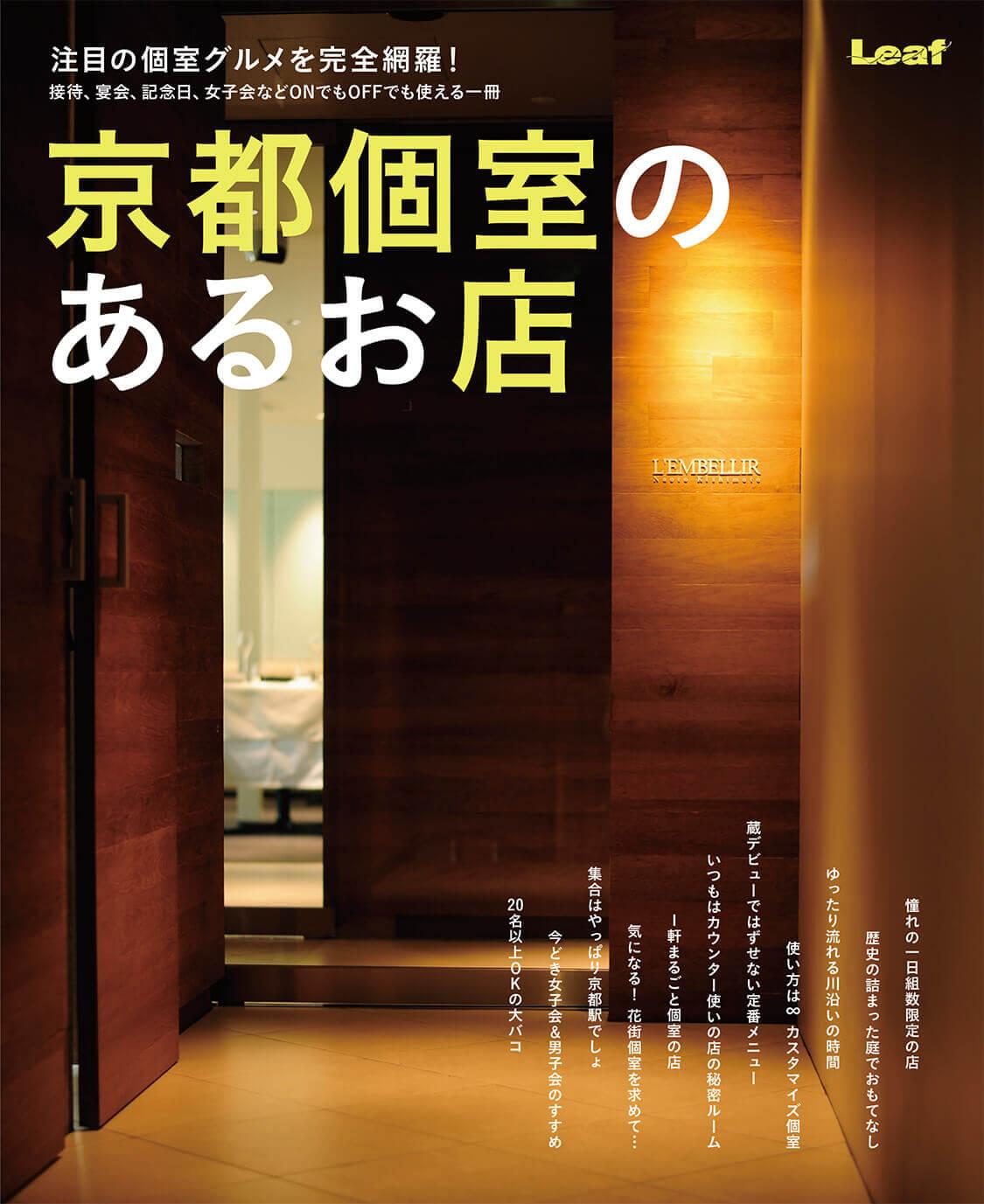 LeafMOOK - 【書籍】京都個室のあるお店