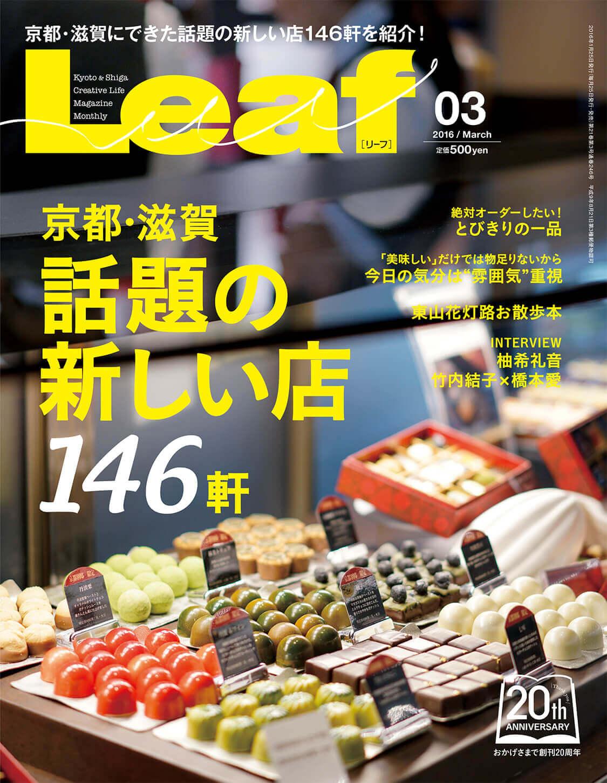 Leaf - 京都・滋賀 話題の新しい店 146軒