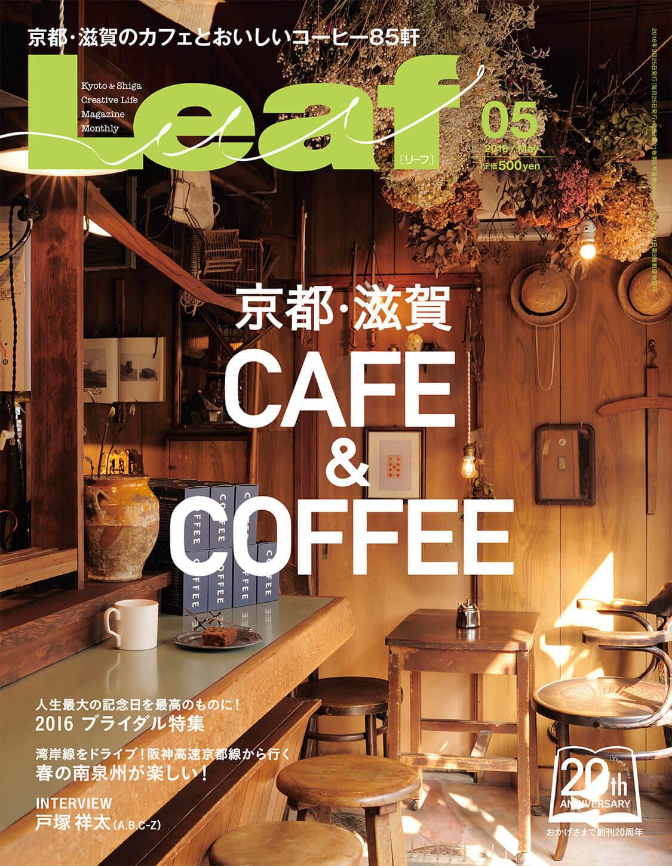 Leaf - 京都・滋賀 CAFE & COFFEE