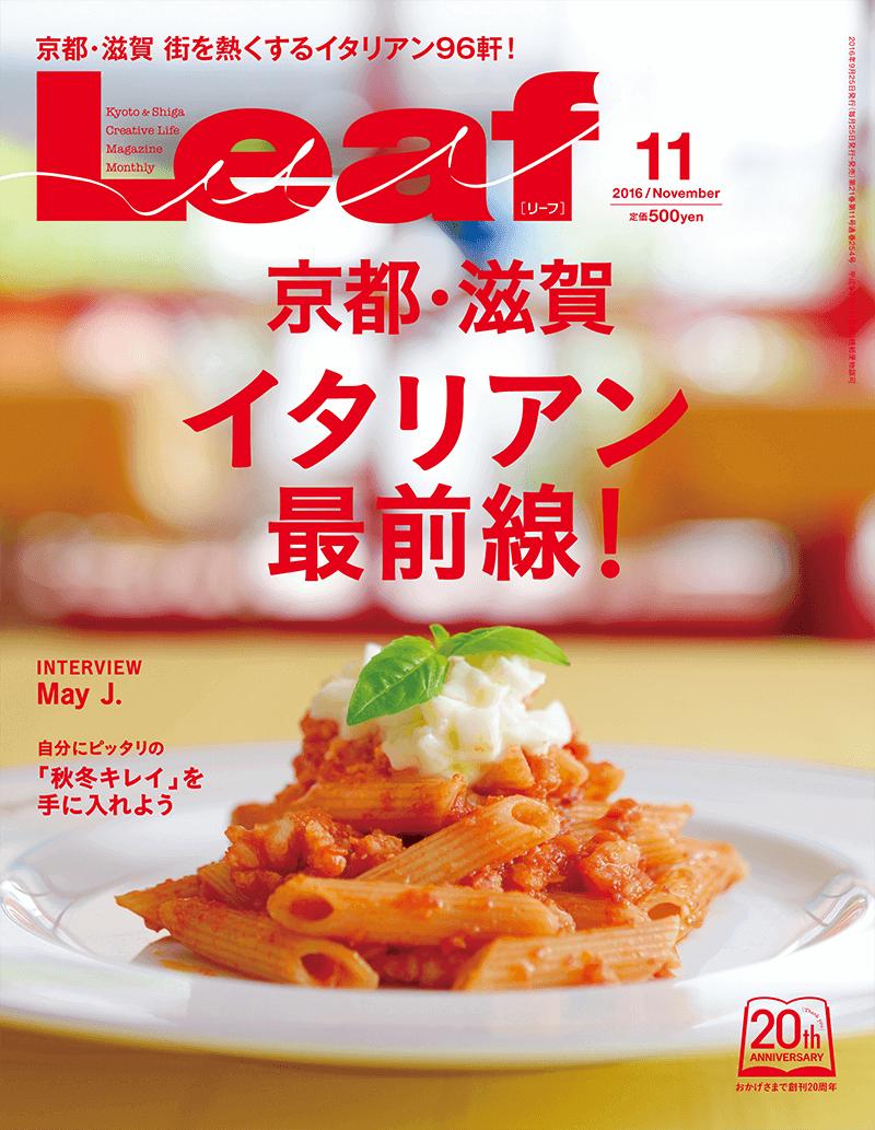 Leaf – 京都・滋賀イタリアン最前線!