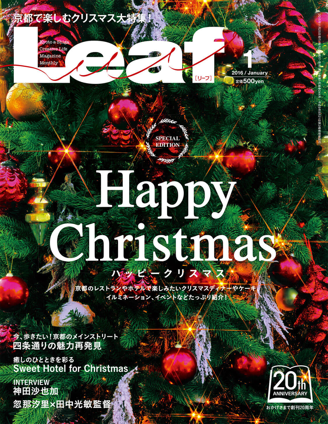 Leaf - Happy Christmas!