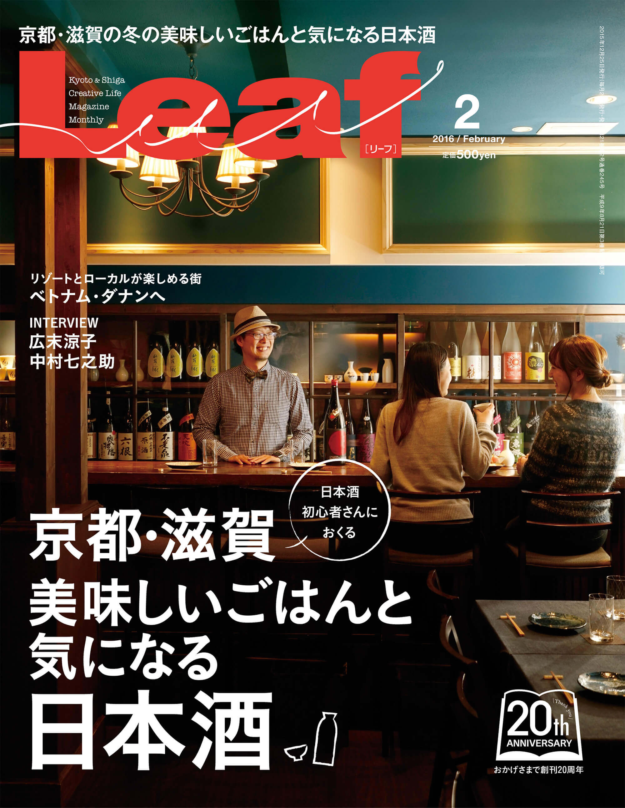Leaf - 京都・滋賀 美味しいごはんと気になる日本酒