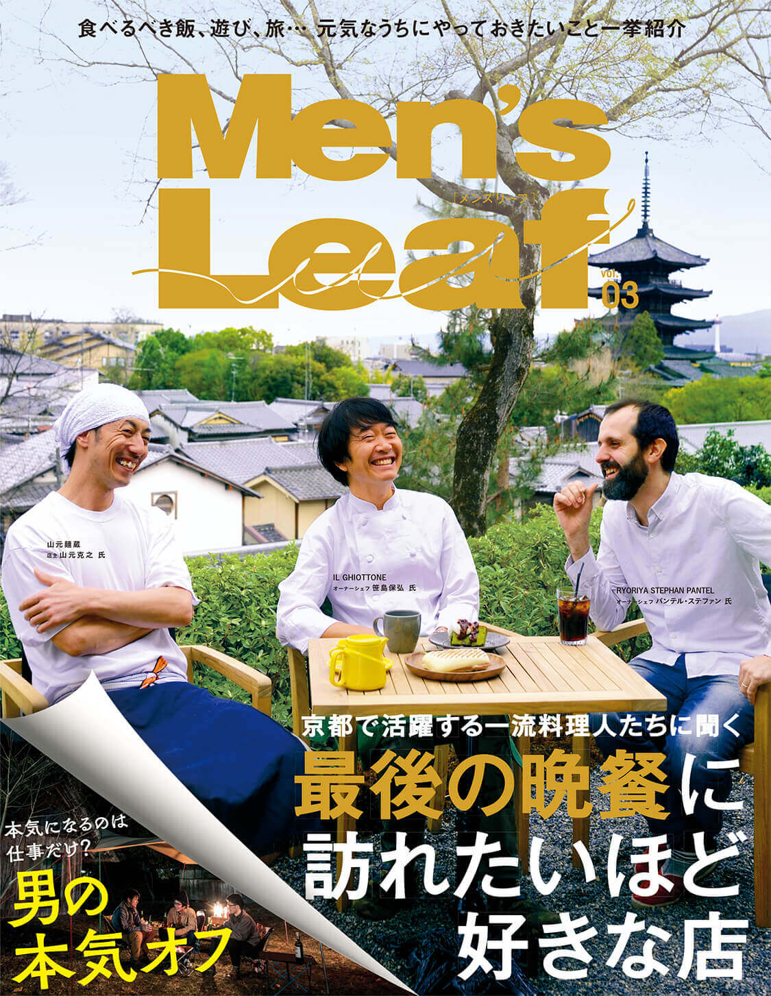 LeafMOOK 【書籍】Men'sLeaf vol.3