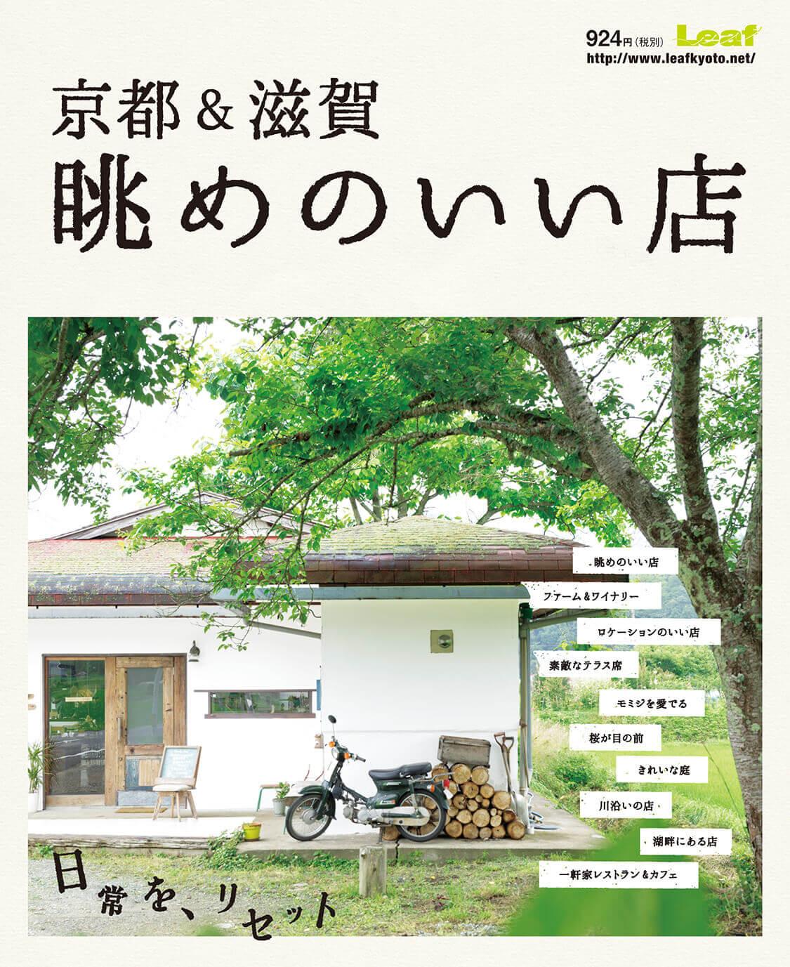LeafMOOK - 【書籍】京都 & 滋賀 眺めのいい店
