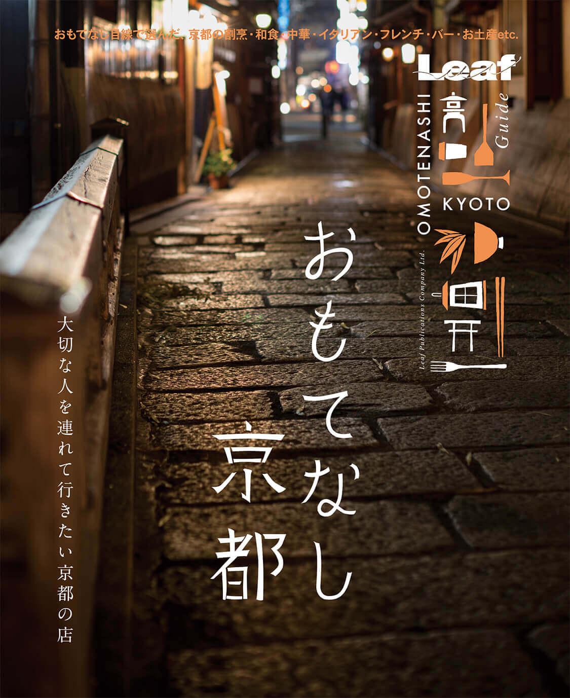 LeafMOOK - 【書籍】おもてなし 京都