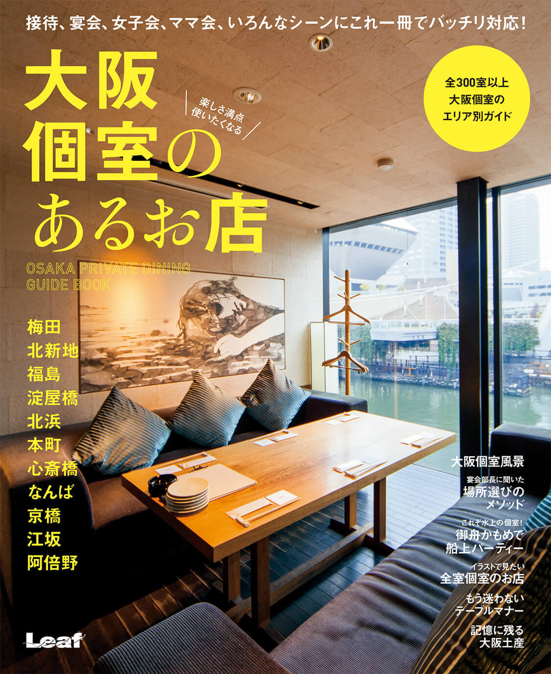 LeafMOOK 【書籍】大阪 個室のあるお店