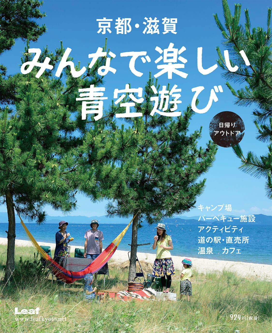 LeafMOOK - 【書籍】京都・滋賀 みんなで楽しい青空遊び