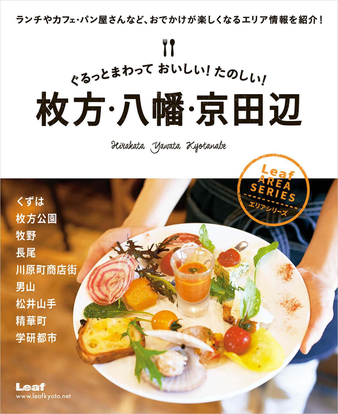 LeafMOOK 【書籍】ぐるっとまわって おいしい! たのしい! 枚方・八幡・京田辺