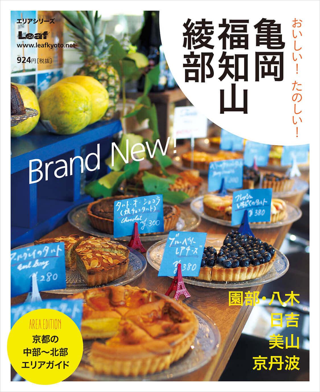 LeafMOOK - 【書籍】おいしい! たのしい! 亀岡 福知山 綾部