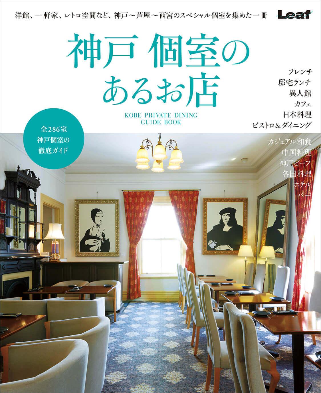 LeafMOOK 【書籍】神戸 個室のあるお店