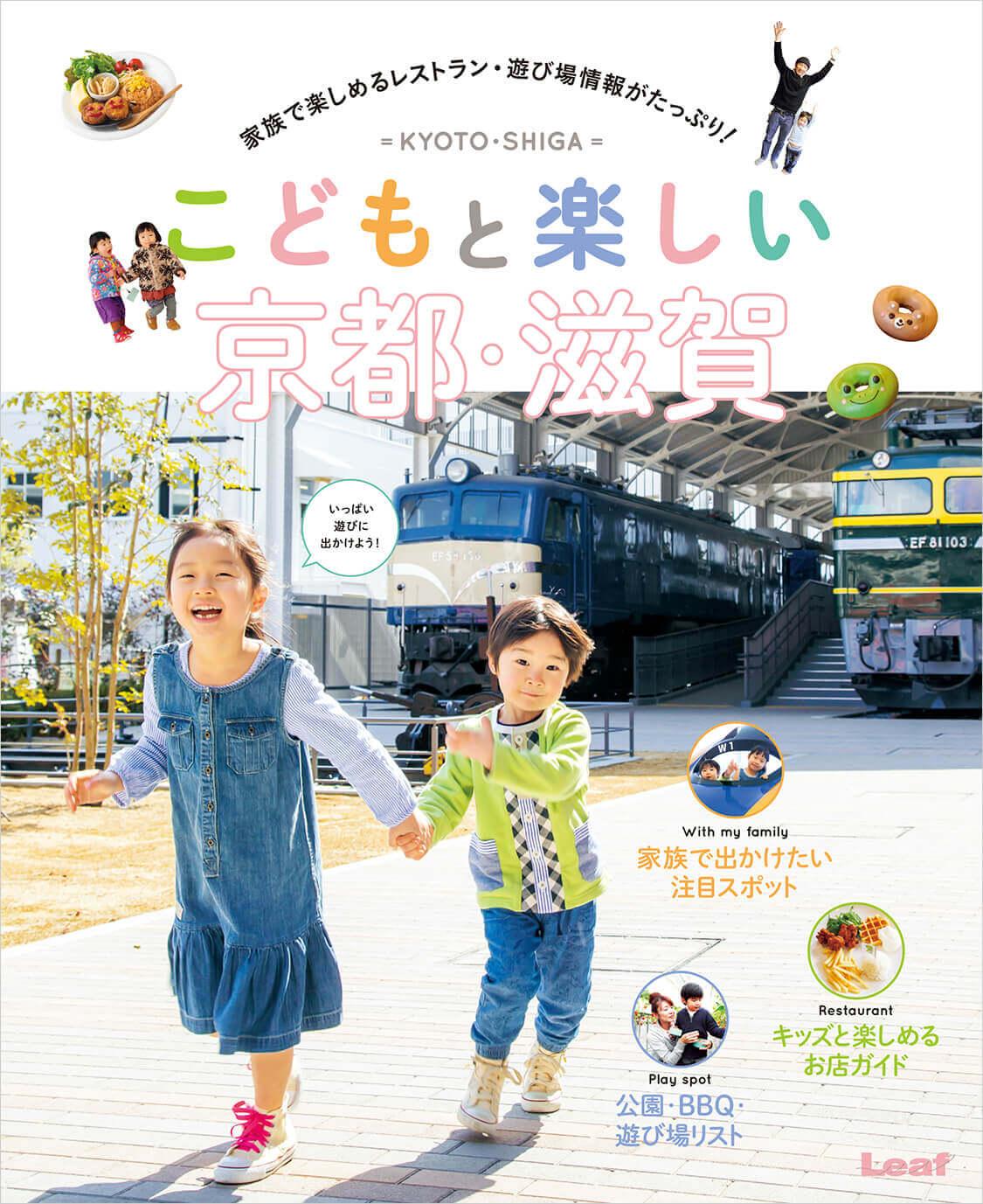 LeafMOOK 【書籍】こどもと楽しい京都・滋賀