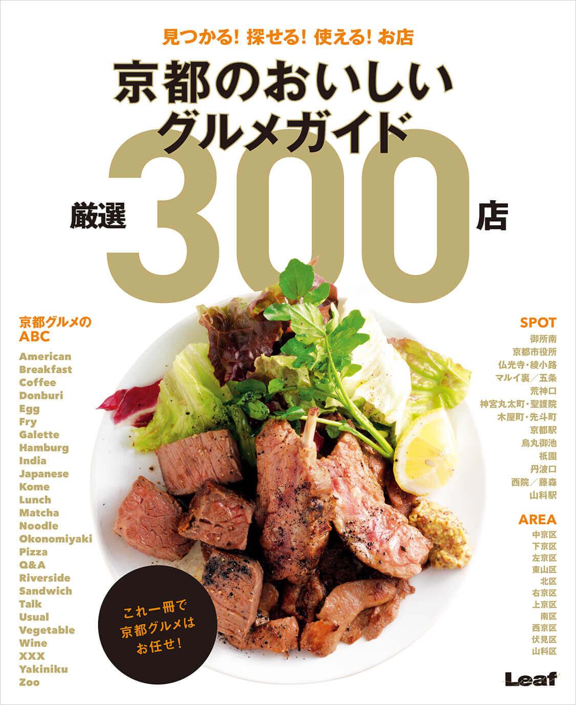 LeafMOOK 【書籍】京都のおいしいグルメガイド 厳選300店