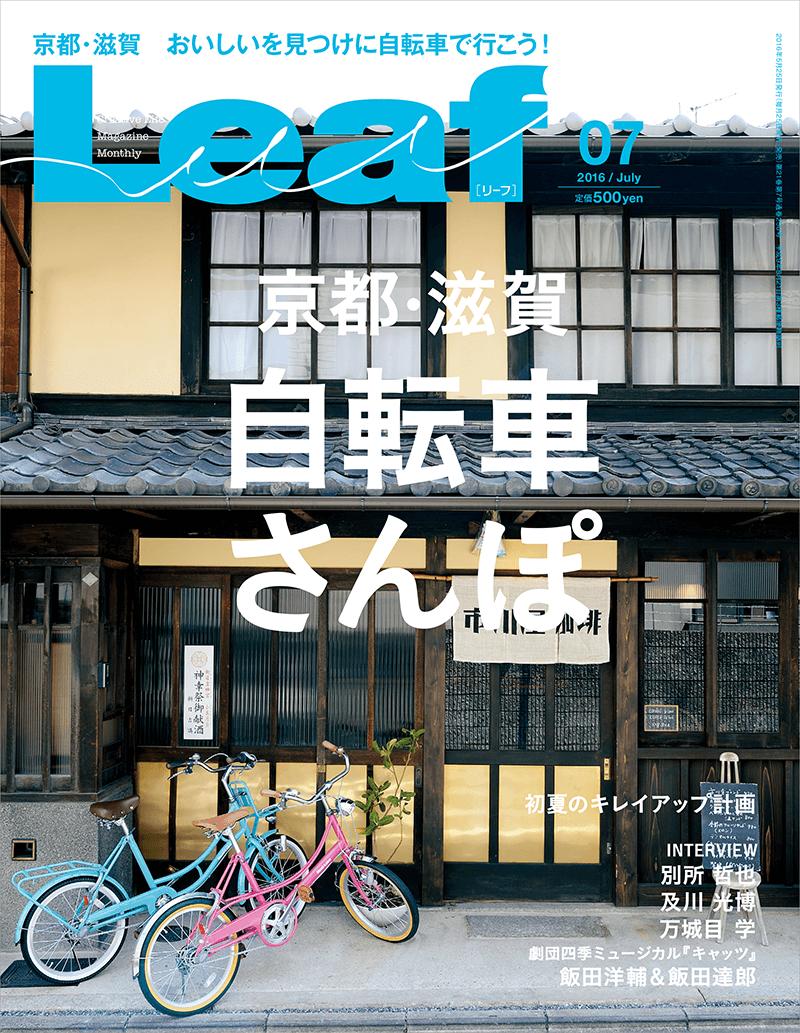 Leaf - 京都・滋賀 自転車さんぽ