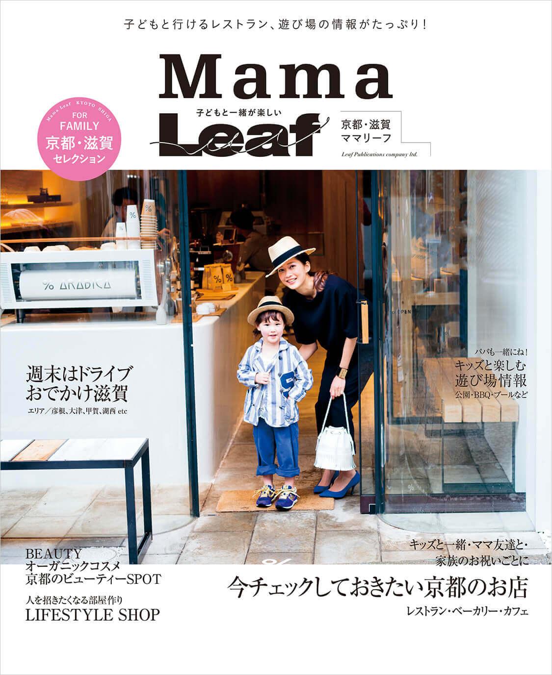 LeafMOOK 【書籍】京都・滋賀 子どもと一緒が楽しい Mama Leaf