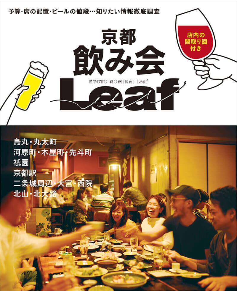 LeafMOOK 【書籍】京都 飲み会Leaf