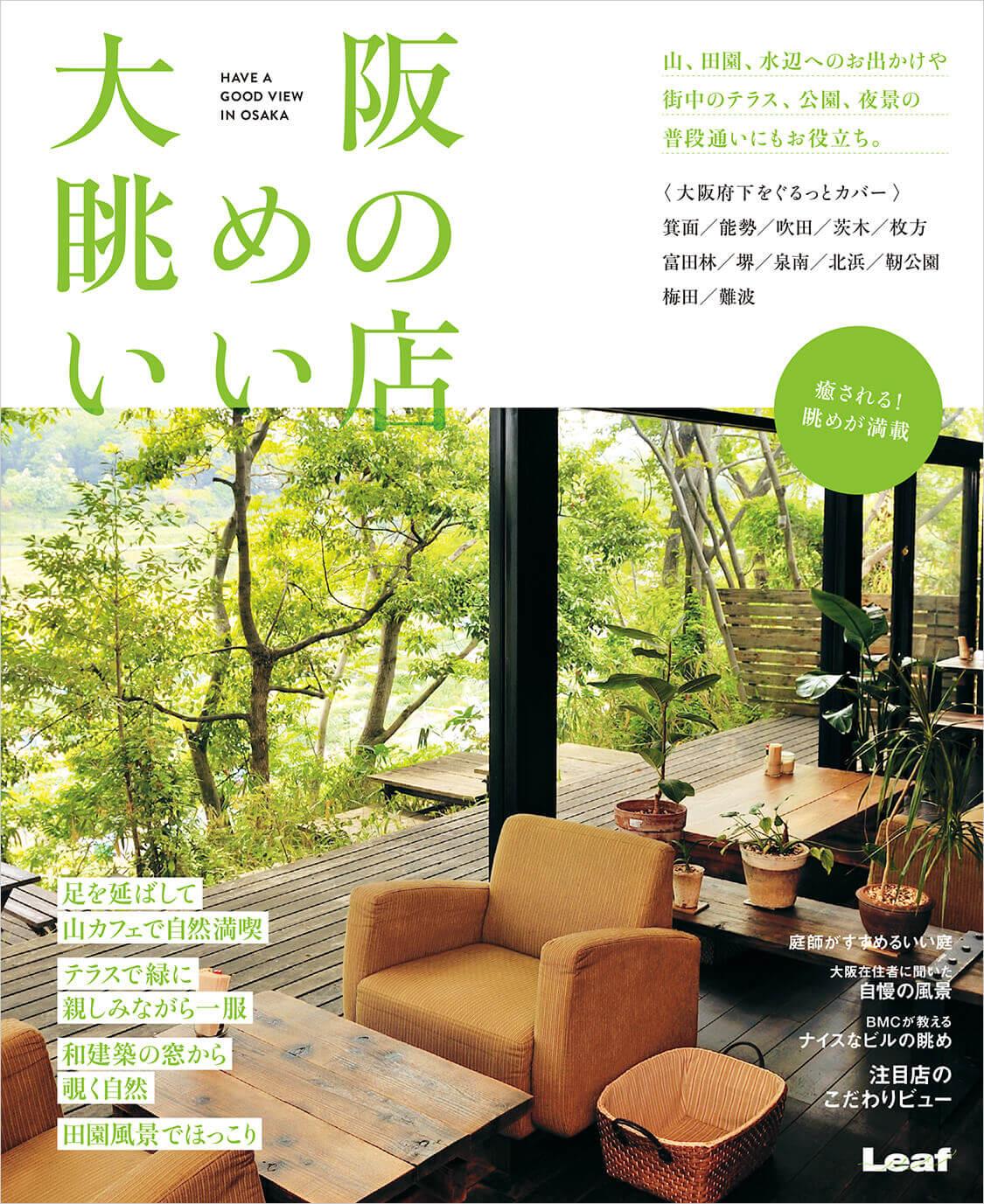 LeafMOOK 【書籍】大阪眺めのいい店