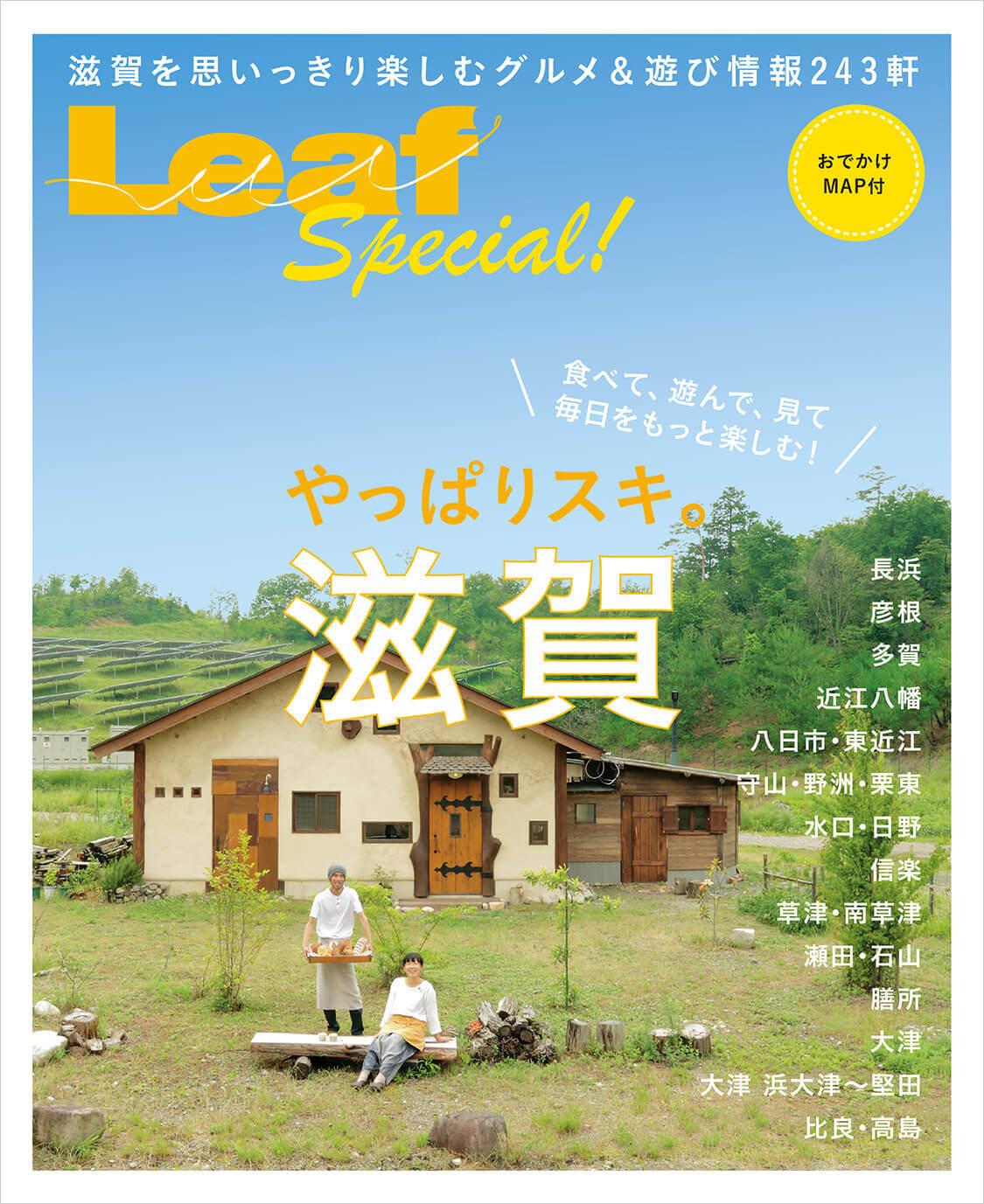 LeafMOOK 【書籍】やっぱりスキ。滋賀