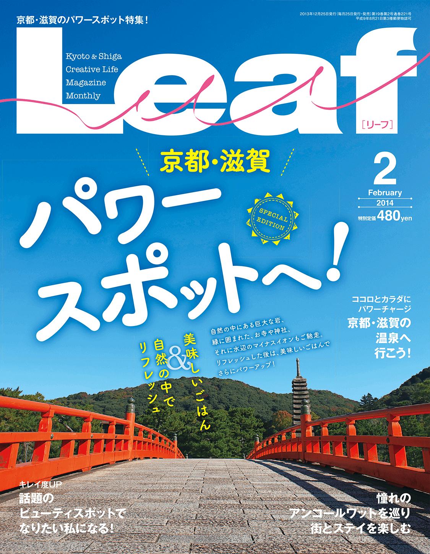 1_Leaf20151125