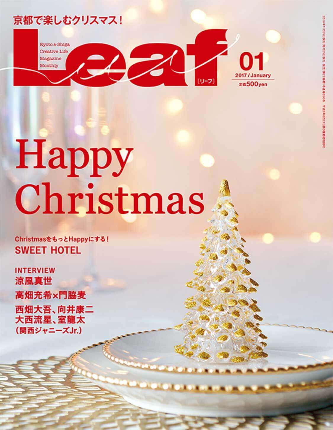 Leaf - Happy Christmas