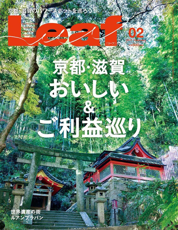 Leaf - 京都・滋賀 おいしい&ご利益巡り