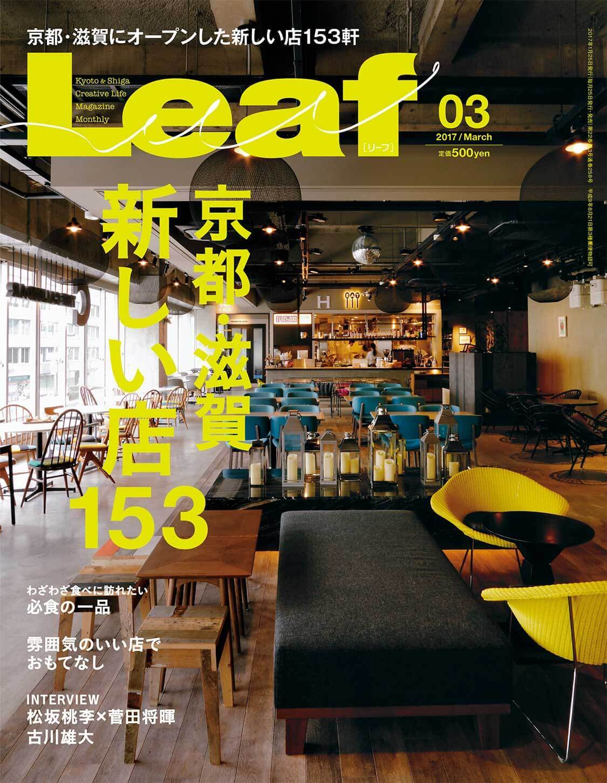 Leaf - 京都・滋賀 新しい店153