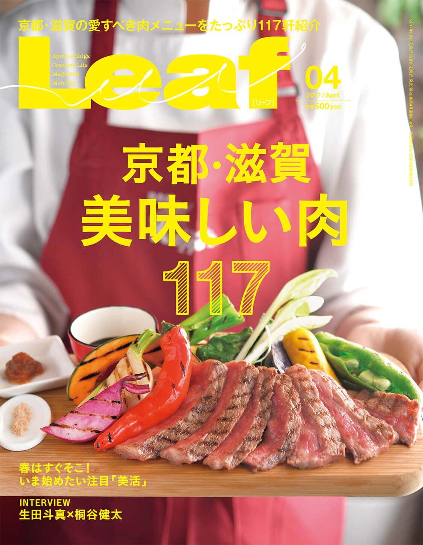 Leaf - 京都・滋賀 美味しい肉117