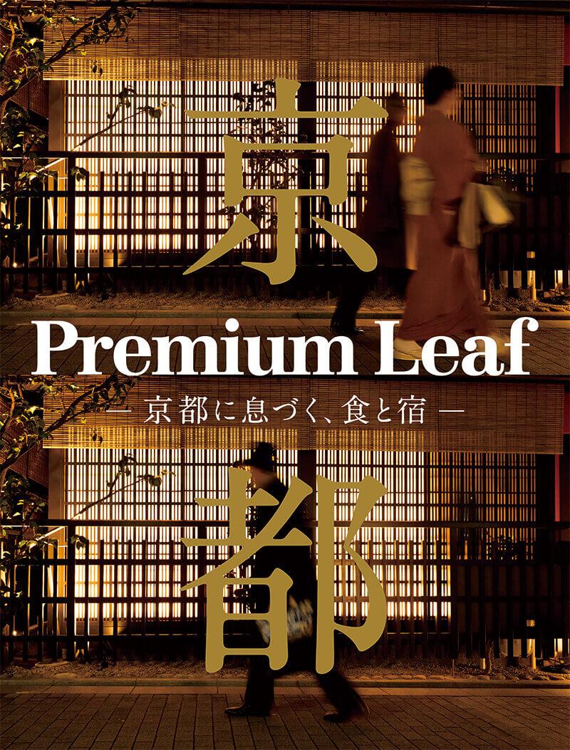 LeafMOOK 【書籍】Premium Leaf -京都に息づく、食と宿-