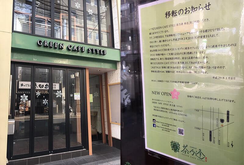 greencafe