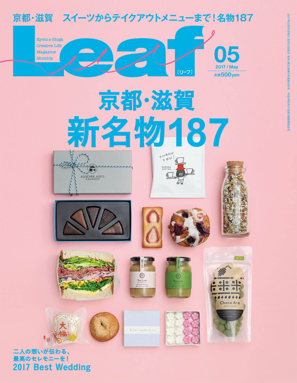 Leaf - 京都・滋賀新名物187