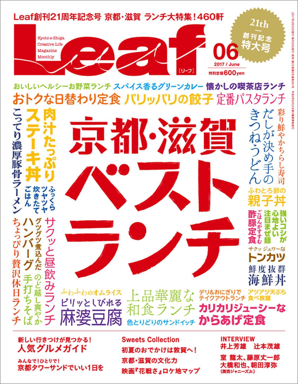 Leaf -京都・滋賀 ベストランチ