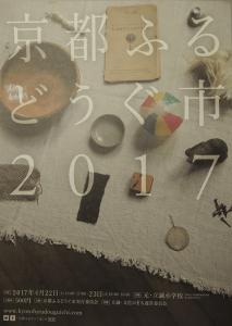 furudoguichi2017