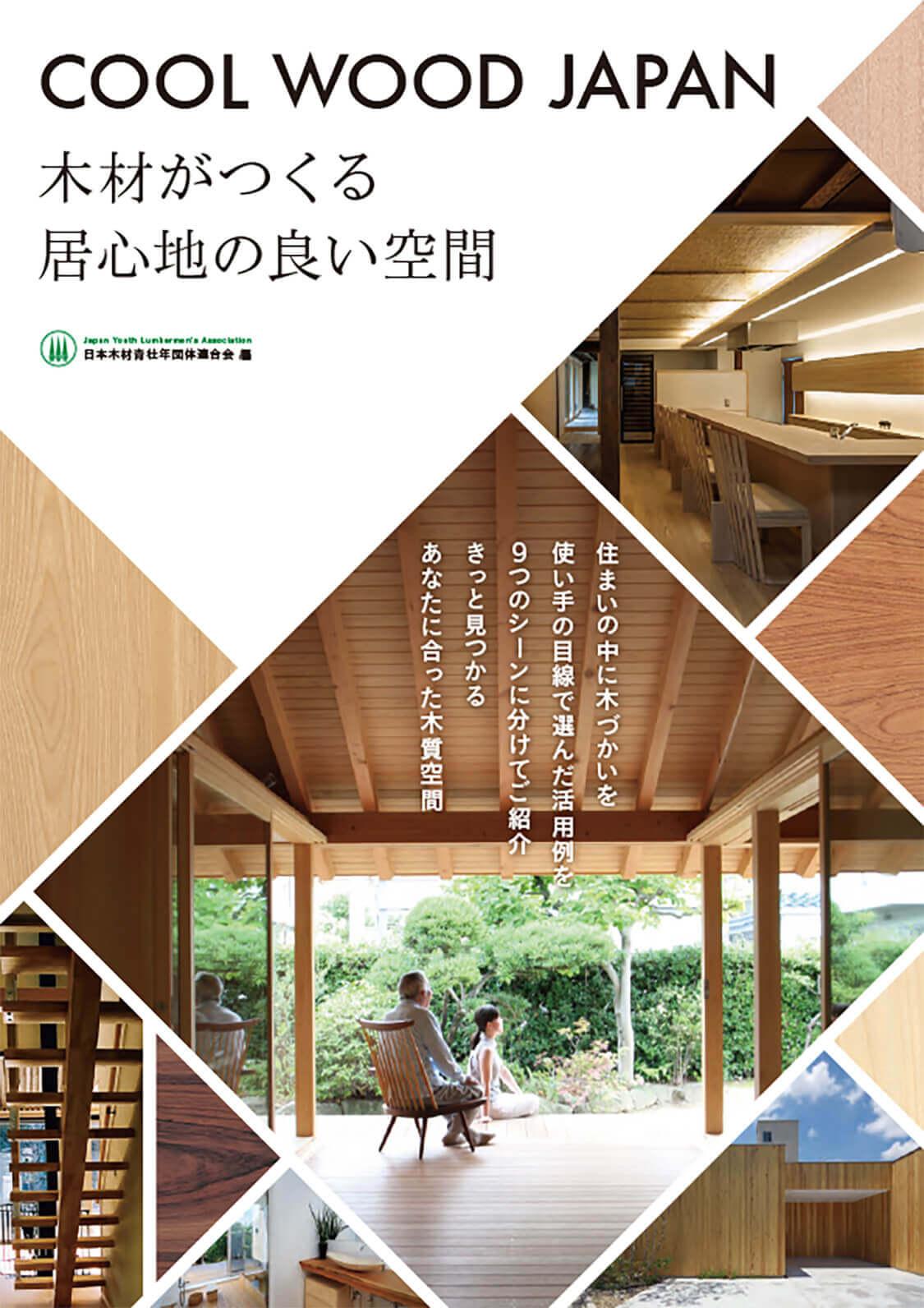 LeafMOOK 【書籍】COOL WOOD JAPAN 木材がつくる居心地の良い空間