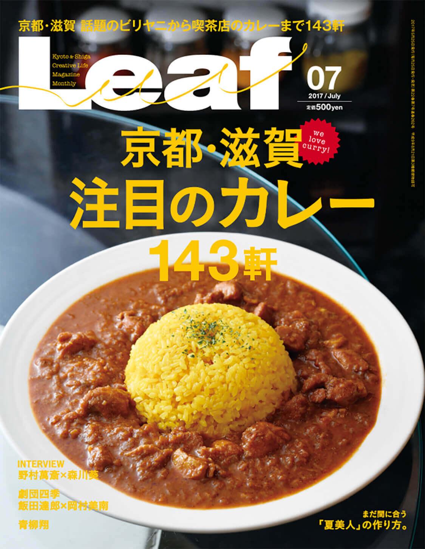 Leaf - 京都・滋賀注目カレー143軒
