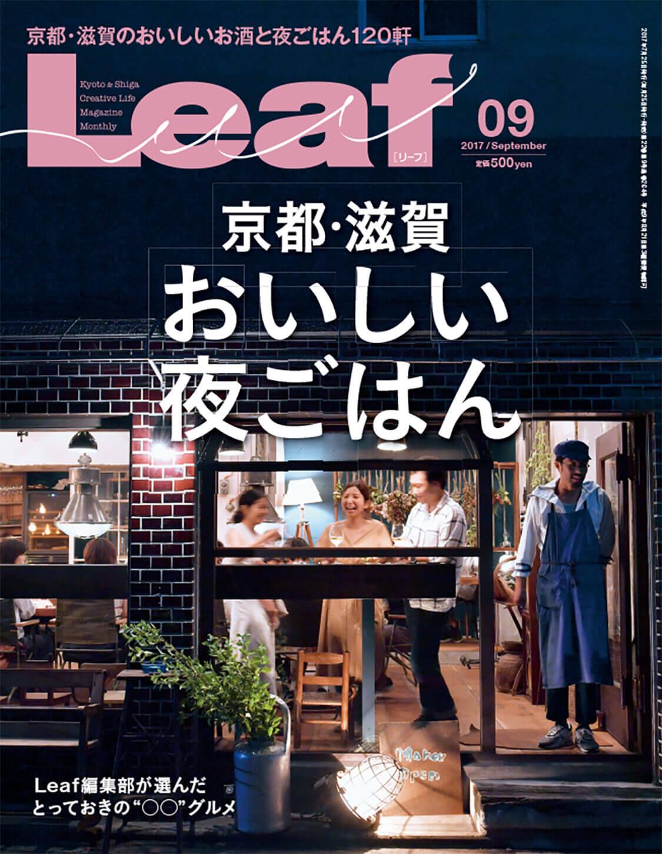 Leaf - 京都・滋賀おいしい夜ごはん