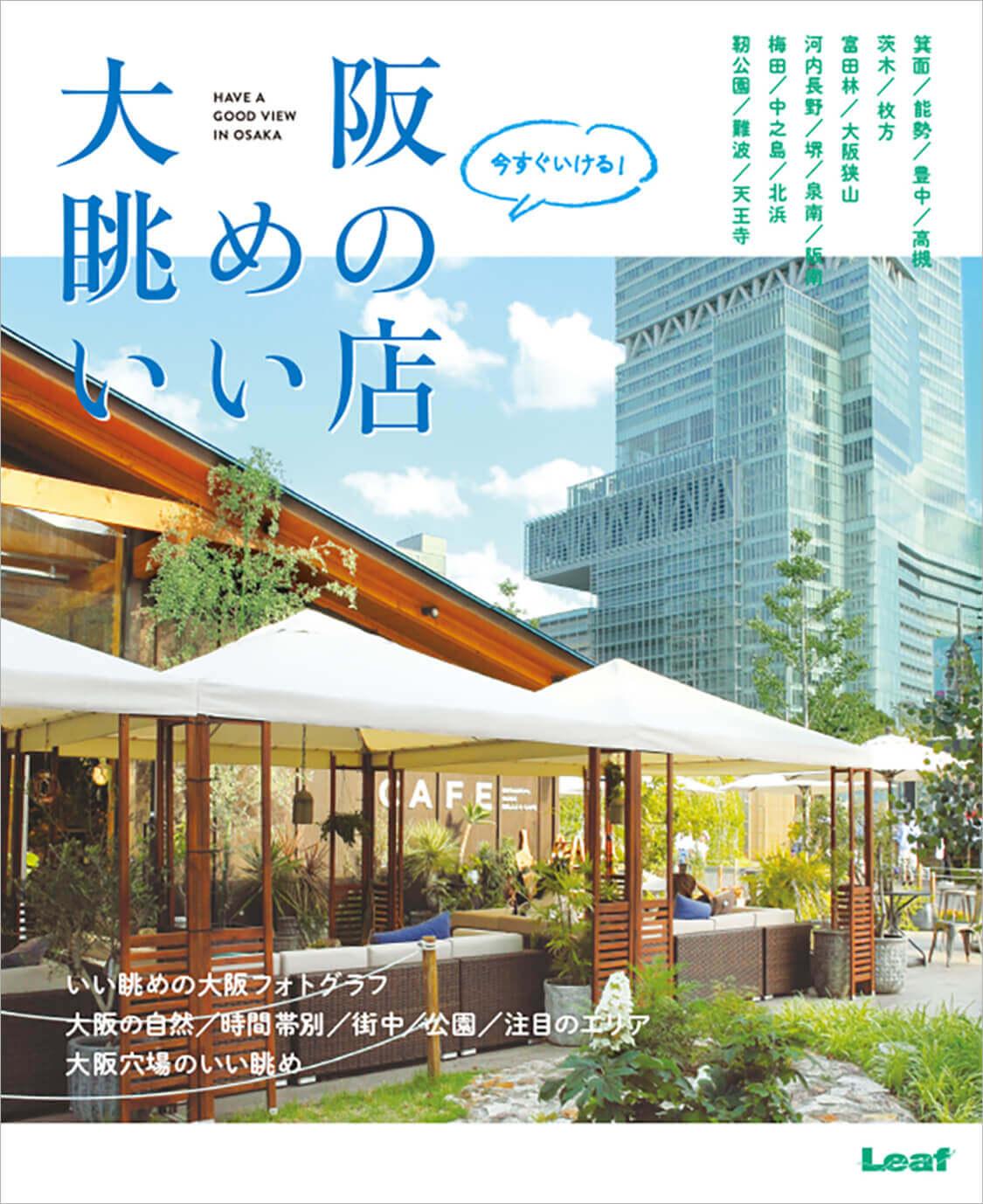 LeafMOOK 【書籍】今すぐ行ける!大阪眺めのいい店