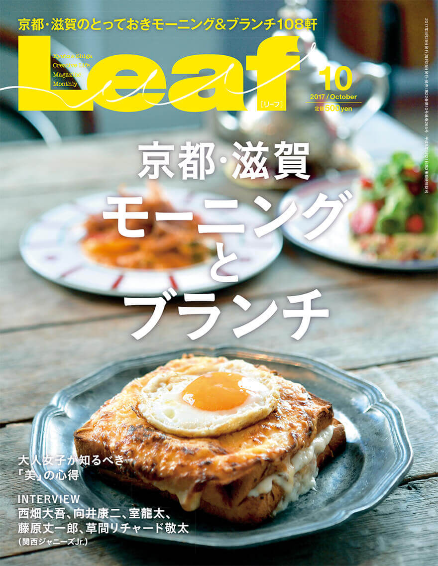 Leaf - 京都・滋賀モーニング・ブランチ