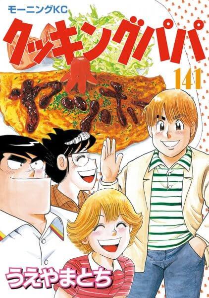 cookingpapa01