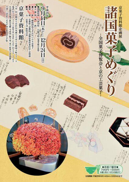 京菓子を遊ぶ