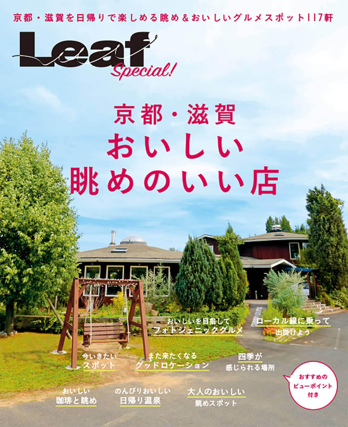 LeafMOOK 【書籍】京都・滋賀 おいしい眺めのいい店