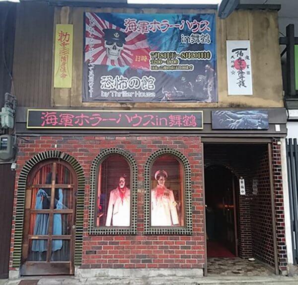 maizuru_obakeyashiki 2