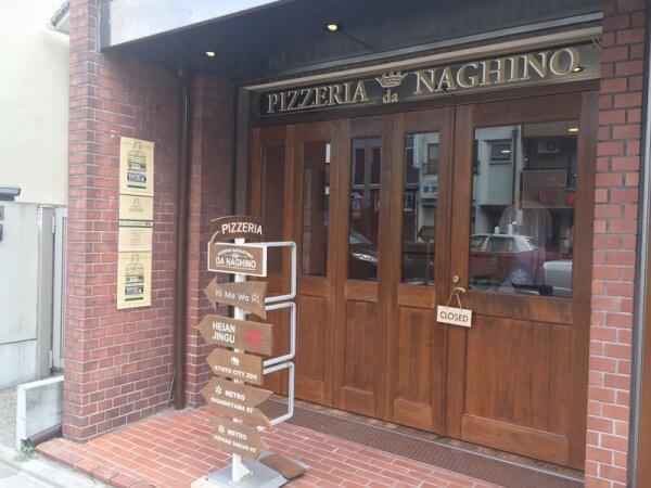 pizzeria_nagino