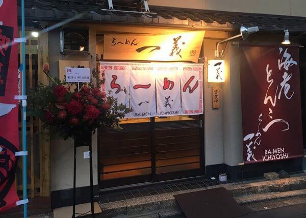 raamen_ichiyoshi_new