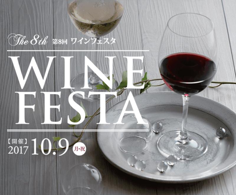 winefesta